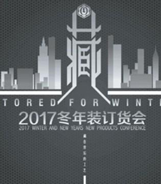 "Outride越也童装2017""藏""冬年装订货会诚邀您的到来"