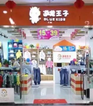 逗龙王子新店签约不停歇  浙江省常山县再添新店