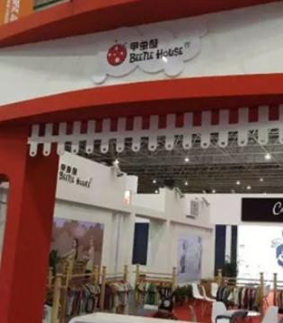 """""""甲虫屋""""童装参展2017中国加工贸易产品博览会"""