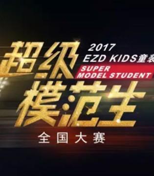 "2017EZD KIDS童装""超级模范生""全国大赛杭州站海选启动"