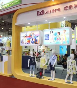 WISEMI威斯米受邀参加2017中国加工贸易产品博览会