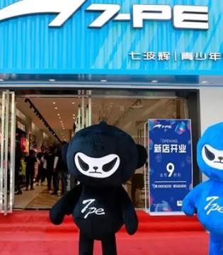 """首家明星店落户西宁 七波辉""""明星店打造计划""""助推终端升级"""