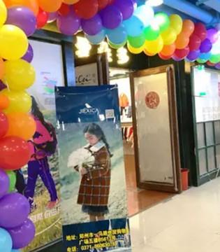 JIEXICA杰西凯2017冬季新品订货会郑州站再传捷报