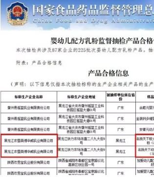 国家质检总局发布最新抽检通告  英博奶粉全部合格