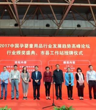 河南省孕婴童用品行业各路精英聚焦发展榜样引领