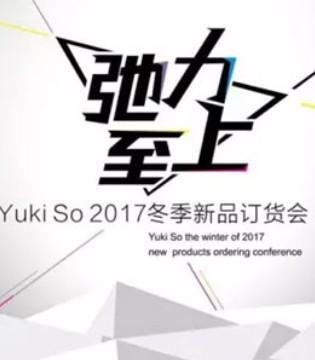 Yuki So童品2017冬季新品订货会湖北站火热开启