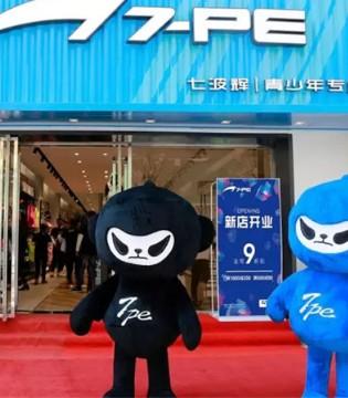 潮流盛宴  七波辉明星店开业嘉年华精彩大放送