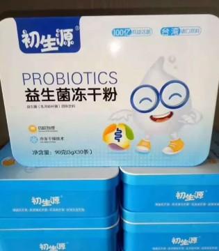 初生源新品益生菌冻干粉上市  活性的才是最好的