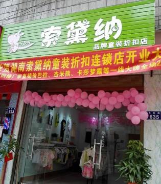 索黛纳童装湖南新店今日隆重开业 惊喜的开业活动等你进店