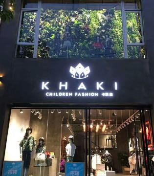 美好的四月 一起祝贺KHAKI卡琪屋童装四家新店相继开业