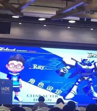中南卡通两档原创新番亮相2017CICAF iABC大会