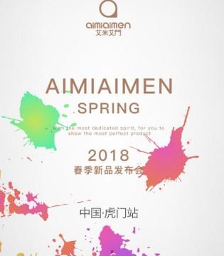 邀请函  艾米艾门2018春季新品发布会虎门站即将开幕