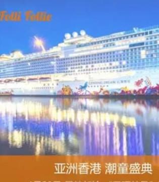 亚洲最豪华  Folli Follie芙丽芙丽潮童盛典即将华丽启航