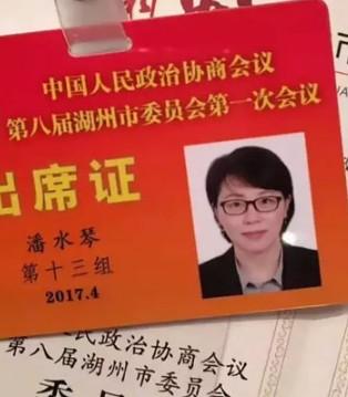 巾帼不让须眉 祝贺公司总经理潘水琴履职湖州市第八届政协委员