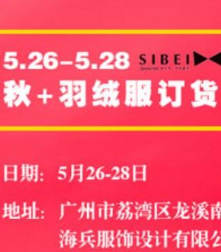 思贝秀2017秋+羽绒服新品订货会即将举行