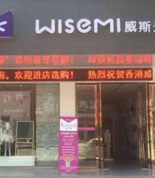 新店快讯 五月正青春 威斯米五大新店隆重开业