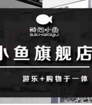 冬季新品发布会系列预告四  时尚小鱼旗舰店