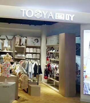 TOOYA图吖童装强势入驻宝母婴国际精品馆义乌之心