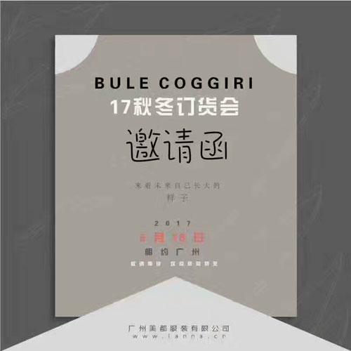 蓝色大象2017冬季新品订货会5月18号在广州与你相约