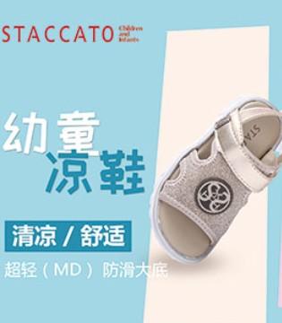 全心呵护婴童足部健康的思加图童鞋用心给予孩子爱和美