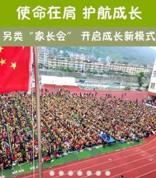 七波辉青少年之家走进校园大型公益讲座贵阳站精彩回顾