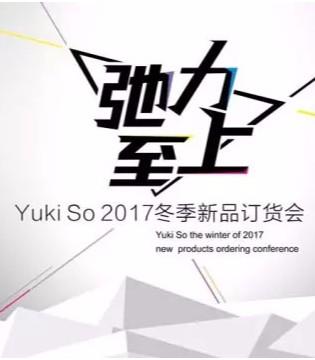 Yuki So 2017冬季新品订货会广西站业绩倍增分享
