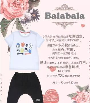 Balabala巴拉巴拉  你就是这个世界 送给妈妈最好的礼物