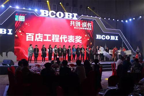 BCOBI不可比喻2016年度答谢盛宴圆满落幕