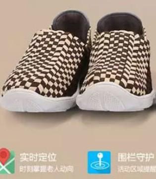 巴巴智能定位鞋 感恩母亲节――不要让爱成等待!