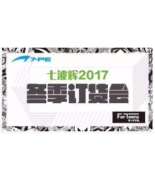 七波辉品牌2017冬季订货会即将盛大启幕