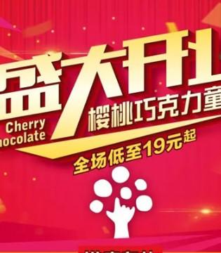 樱桃巧克力童装广州海淘店童装即将盛大开业