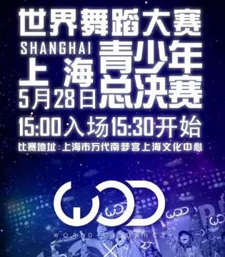 5.28潮范起舞  七波辉携手WOD打造青少年街舞盛宴