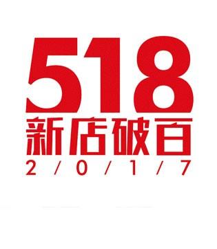 5月18日 杰米熊新开店铺突破百家 火力全开!