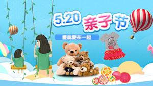 520 亲子节 爱就要在一起