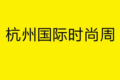 哆啦猫小童星SHOW璨・时尚盛典 镌刻2017AW杭州国际时尚周