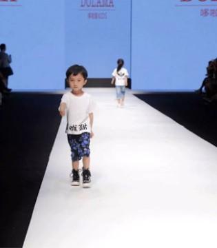 哆啦猫小童星璨・时尚盛典 镌刻杭州国际时尚周