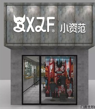有小资范童装的日子幸福快乐 祝杭州拱墅店开业大吉