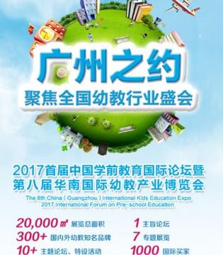 2017首届中国学前教育国际论坛   大会日程强势预告