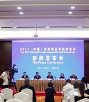 2017(中国)亚欧商品贸易博览会8月在乌鲁木齐市举办
