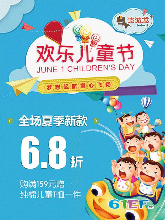 波波龙童装和你一起欢乐儿童节 让梦想起航 童心飞扬