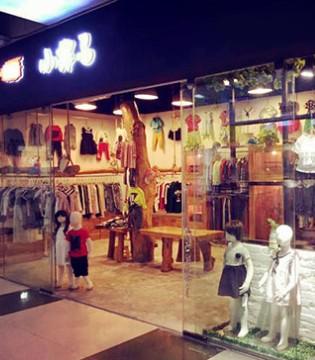 酷比小捍马童装新疆乌鲁木齐店和你一起提前体验端午节