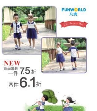 忍不住为FUN WORLD凡兜童装的六一儿童节活动心动