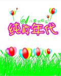 豹贝儿品牌园服祝所有小朋友六一节日快乐