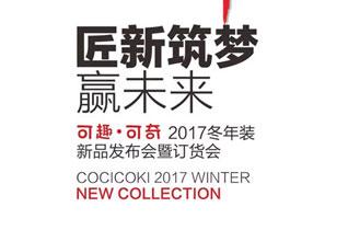 可趣可奇匠新筑梦・赢未来 2017冬年装新品发布会邀请函