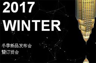 AIMBAR2017秋冬季新品发布会暨订货会