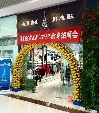艾米巴童装2017秋冬新品订货会贵州站今日隆重开幕了