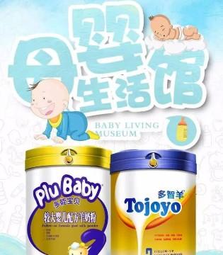 宝宝夏季喝羊奶粉的9大好处