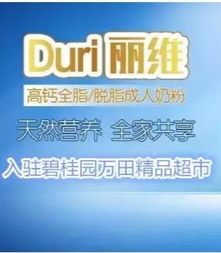 Duri丽维进驻万田精品超市 来自澳洲的健康关怀