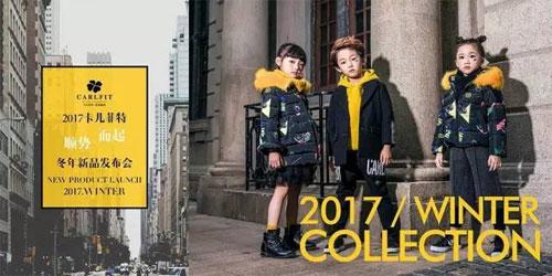 卡尔菲特集团品牌2017冬新品发布会 盛大启幕