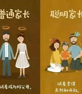 6张图告诉你普通家长和聪明家长的区别 你够聪明吗